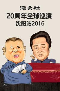 德云社20周年全球巡演沈阳站 2016
