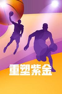 重塑紫金 第3集【重塑紫金】科比化身交通协管 龙王为詹皇松筋骨