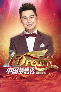 中国梦想秀 第十季