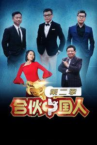 合伙中国人 第二季