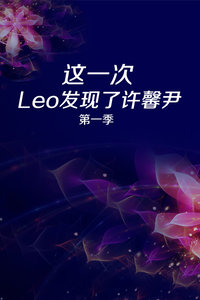 这一次 Leo发现了许馨尹 第一季