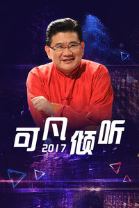 可凡倾听 2017