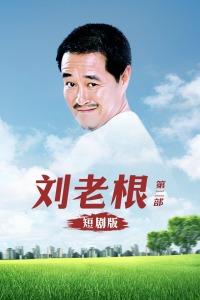 刘老根 第二部 短剧版