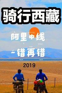 """骑行西藏:阿里中线""""一错再错"""" 2019"""