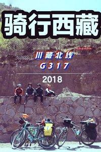 骑行西藏:川藏北线G317 2018