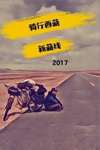 骑行西藏:新藏线 2017
