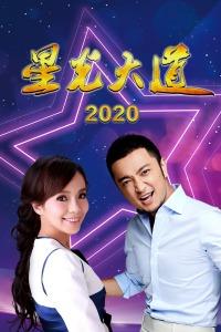 星光大道 2020