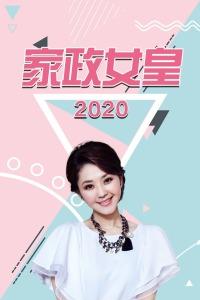 家政女皇 2020