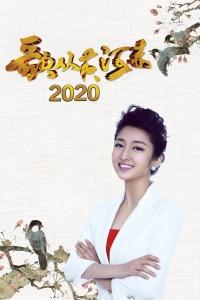 歌从黄河来 2020