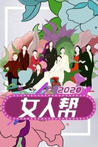 女人帮 2020