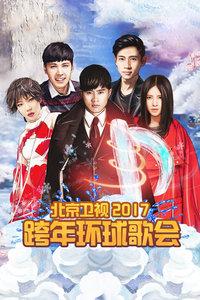 北京卫视跨年环球歌会 2017