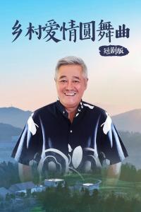 乡村爱情圆舞曲 短剧版