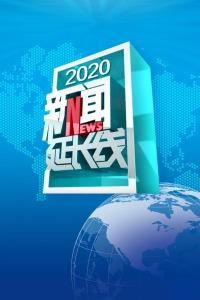新闻延长线 2020
