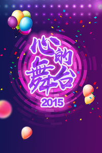 小明发布2015永久看看台湾