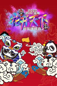 """四川卫视""""花开天下""""新年演唱会 2020"""