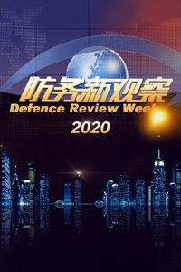 防务新观察 2020