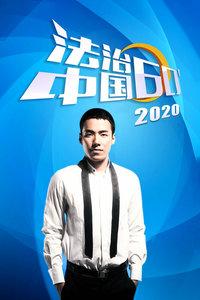 法治中国60分 2020