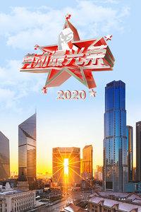 劳动最光荣 2020