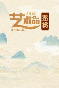 北京市文联艺术品鉴赏 2019