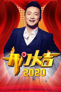 开门大吉 2020