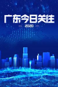 广东今日关注 2020