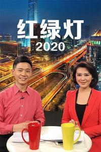 红绿灯 2020