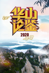 华山论鉴  2020