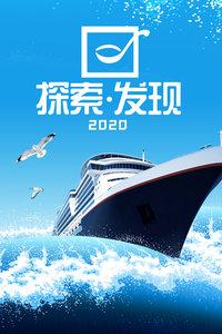 探索发现 2020