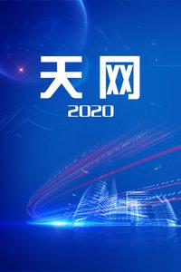 天网 2020