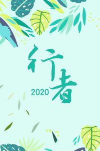 行者 2020