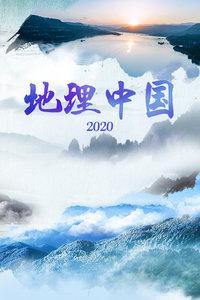 地理中国 2020
