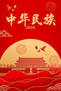 中华民族 2020