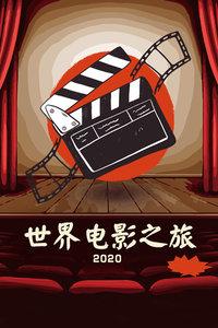 世界电影之旅 2020