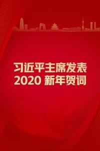 习近平主席发表2020新年贺词