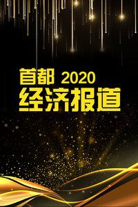 首都经济报道 2020