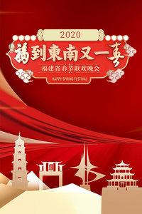福到东南又一春·福建省春节联欢晚会 2020