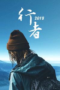 行者 2018