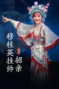越剧《穆桂英挂帅∙招亲》