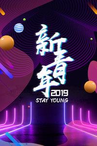 新青年 Stay Young 2019