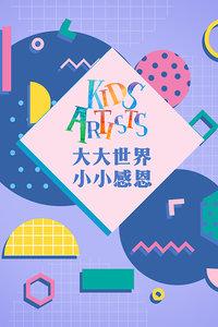 大大世界小小感恩KIDS ARTISTS