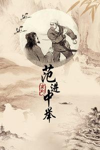 京剧《范进中举》