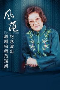风·范——越剧宗师范瑞娟纪念演出