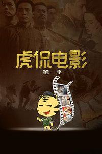 虎侃电影 第一季