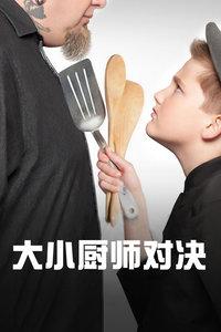 大小厨师对决