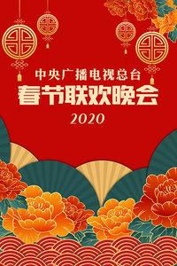 中央广播电视总台春节联欢晚会 2020