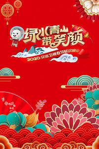 绿水青山带笑颜·安徽卫视春节联欢晚会 2020
