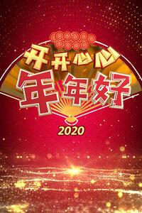 开开心心年年好 2020