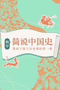 杨早·简说中国史