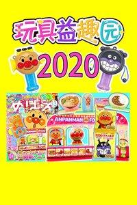 玩具益趣园 2020