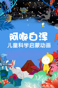 阿嘟白泽·儿童科学启蒙动画